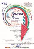 فراخوان مقاله کنفرانس ملی فناوری اطلاعات و ارتباطات - اردیبهشت 94