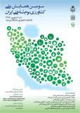 فراخوان مقاله سومین همایش ملی کشاورزی بوم شناختی ایران- شهریور 94