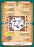 فراخوان  مقاله همایش ملی خانواده و سبک زندگی در فرهنگ رضوی - شهریور 94