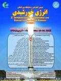 دومین کنفرانس ونمایشگاه بین المللی انرژی خورشیدی - اردیبهشت 94