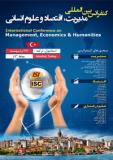 فراخوان مقاله کنفرانس بین المللی مدیریت ، اقتصاد و علوم انسانی - اردیبهشت 94 - استانبول