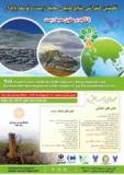 فراخوان مقاله نخستین کنفرانس منابع طبیعی ،محیط زیست و توسعه ی پایدار - اردیبهشت 94