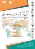فراخوان مقاله کنفرانس بین المللی مدیریت ، فرهنگ و توسعه اقتصادی - اردیبهشت 94