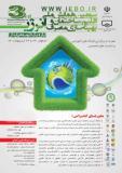 فراخوان مقاله سومین همایش ملی اقلیم ، ساختمان و بهینه سازی مصرف انرژی با رویکرد توسعه پایدار  - اردیبهشت 94