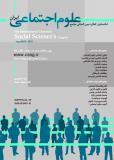 فراخوان مقاله نخستین  همایش بین المللی جامع علوم اجتماعی ایران - شهریور 94