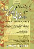 نخستين همايش ملي بزرگداشت شاعر عاشورايي، ميرزا محمود فدايي  تلاوكي مازندراني - خرداد 94