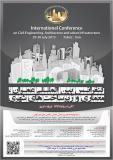 فراخوان مقاله کنفرانس بین المللی عمران ، معماری و زیرساخت های شهری - مرداد 94