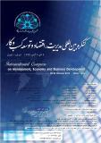 کنگره بین المللی مدیریت ، اقتصاد و توسعه کسب و کار - آبان 94