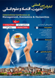 دومین فراخوان مقاله کنفرانس بین المللی مدیریت ، اقتصاد و علوم انسانی - اردیبهشت 94 - استانبول
