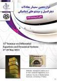 فراخوان مقاله دوازدهمین سمینار معادلات دیفرانسیل و سیستمهای دینامیکی - خرداد 94