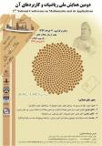فراخوان مقاله دومين همايش ملی رياضيات و کاربردهای آن - خرداد 94