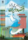 فراخوان مقاله ششمین همایش ملی دانشجویی اقتصاد ایران - مهر 94
