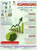 فراخوان مقاله اولین کنفرانس بین المللی مدیریت ، اقتصاد ،حسابداری و علوم تربیتی - خرداد 94