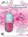 فراخوان مقاله بیست ودومین کنفرانس مهندسی زیست پزشکی ایران - آذر 94
