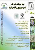 چهارمین کنفرانس فیزیولوژی گیاهی ایران - شهریور 94