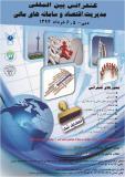 فراخوان مقاله اولین کنفرانس بین المللی مدیریت , اقتصاد و سامانه های مالی - خرداد 94 - دبی