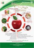 فراخوان مقاله سومين همایش بزرگ علوم و صنایع غذایی - شهریور 94