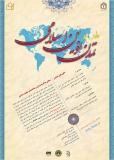 فراخوان همایش ملی تمدن نوین اسلامی ( چیستی، چرایی و چگونگی )  - مهر 94
