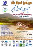 فراخوان مقاله سیزدهمین همایش ملی آبیاری و کاهش تبخیر - شهریور 94