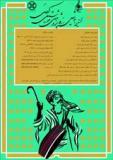 فراخوان نخستین همایش ملی پژوهشی موسیقی کردی - مهر 94