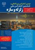 دومین کنفرانس بین المللی و ششمین کنفرانس ملی زلزله و سازه - مهر 94