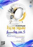 فراخوان مقاله دومین همایش ملی بهبود کسب و کار - شهریور 94