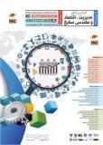 دومین فراخوان مقاله کنفرانس بین المللی مدیریت، اقتصاد و مهندسی صنایع - خرداد 94