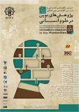 دومین فراخوان مقاله اولین کنفرانس بین المللی پژوهش های نوین در علوم انسانی - خرداد 94