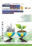 دومین فراخوان مقاله کنفرانس بین المللی دستاوردهای نوین در عمران، معماری، محیط زیست و مدیریت شهری - خرداد 94