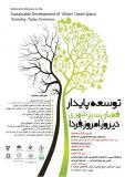 فراخوان مقاله همایش ملی توسعه پایدار فضای سبز - شهریور 94