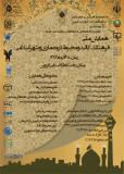 فراخوان مقاله همایش ملّی فرهنگ، کالبد و محیط در معماری و شهر اسلامی - آذر 94