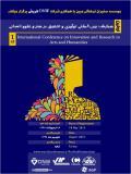 فراخوان مقاله همایش بین المللی نوآوری و تحقیق در هنر و علوم انسانی - شهریور 94 - استانبول