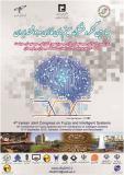 فراخوان مقاله چهارمین کنگره مشترک سیستم های فازی و هوشمند ایران - شهریور 94