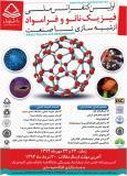 فراخوان مقاله اولین کنفرانس ملی فیزیک نانو و فرامواد - مهر 94