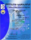 فراخوان کنفرانس پیشرفت های نوین در حوزه انرژی - دی 94
