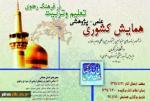 همایش کشوری علمی-پژوهشی تعلیم و تربیت در فرهنگ رضوی - مهر 94