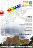 فراخوان مقاله شانزدهمین کنفرانس آموزش فیزیک ایران و ششمین کنفرانس فیزیک و آزمایشگاه - شهریور 94