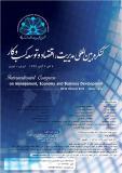 دومین فراخوان کنگره بین المللی مدیریت ، اقتصاد و توسعه کسب و کار - آبان 94