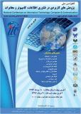 فراخوان مقاله کنفرانس ملی پژوهش های کاربردی در فناوری اطلاعات، کامپیوتر و مخابرات - شهریور 94