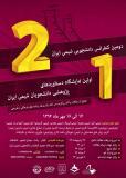 دومین کنفرانس دانشجویی شیمی ایران - مهر 94
