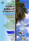 فراخوان مقاله  همایش ملی خرما؛ تولید ، فرآوری و صنایع وابسته - آذر 94