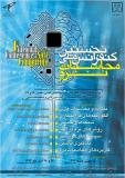 نخستین کنفرانس ملی محاسبات نرم - آبان 94