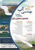 کنفرانس مهندسی آب با محوریت تجاری سازی - مهر 94