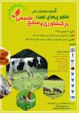 فراخوان مقاله دومین همایش ملی فناوریهای نوین در کشاورزی و منابع طبیعی - شهریور 94