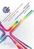 فراخوان مقاله کنفرانس بينالمللي پژوهش در علوم رفتاری و و اجتماعی - مرداد 94 - استانبول