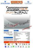 فراخوان مقاله دومین همایش بین المللی اقتصاد سنجی روش ها و کاربردها - آبان 94