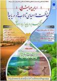 فراخوان مقاله اولین همایش ملی حفاظت و احیای تالاب ها ودریاچه ها با تاکید بر دریاچه زریوار مریوان - آبان 94