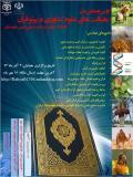 فراخوان مقاله همایش ملی رهیافت های علوم کشاورزی در پرتو قرآن - آذر 94