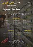 فراخوان مقاله همایش علمی-آموزشی فناوری های پیشرفته در شبکه های کامپیوتری - شهریور 94