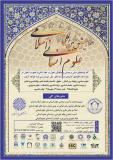 همایش بین المللی علوم انسانی اسلامی - خرداد 95